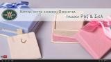 FSP σειρά ροζ κουτιών για παιδικά κοσμήματα