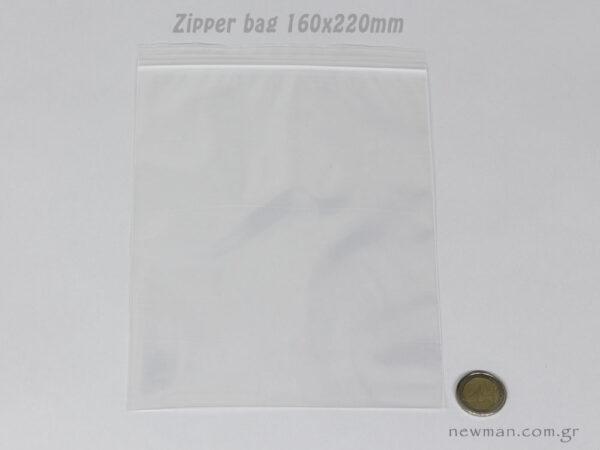 Σακούλα Φερμουάρ 160x220mm