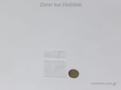 Σακούλα Φερμουάρ 55x55mm