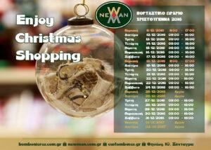 Εορταστικό ωράριο καταστημάτων Χριστούγεννα eortastiko orario katastimaton