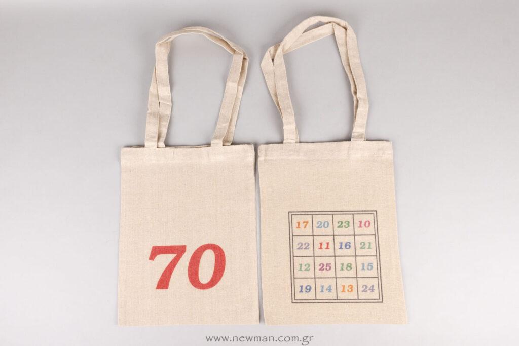 Χαρούμενα 70στά Γενέθλια!