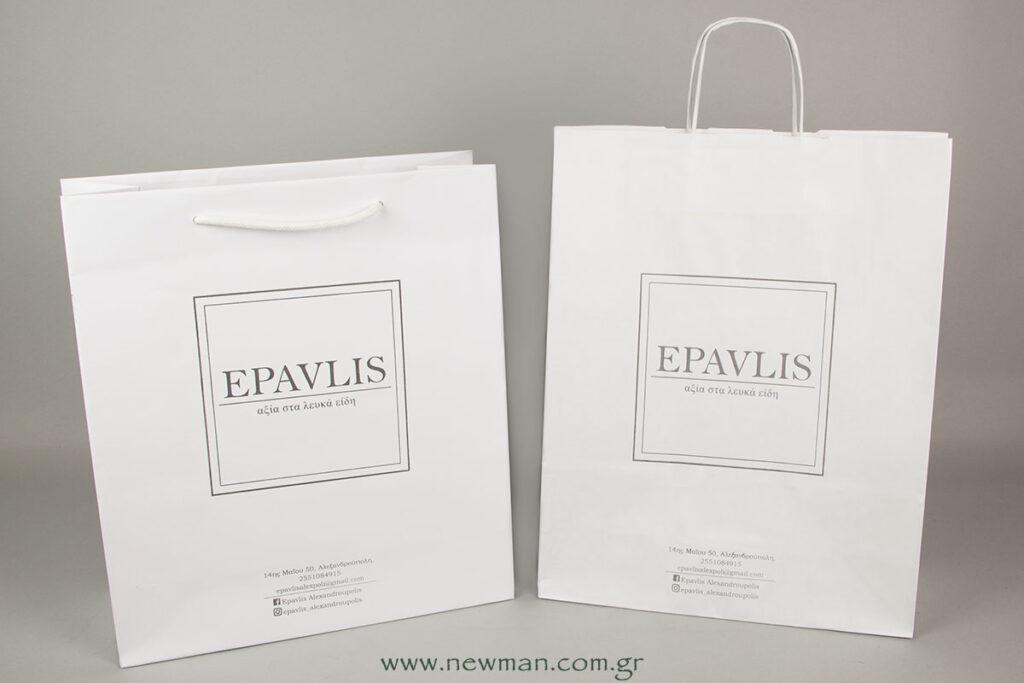 epavlis-tsantes-me-logotypo0251