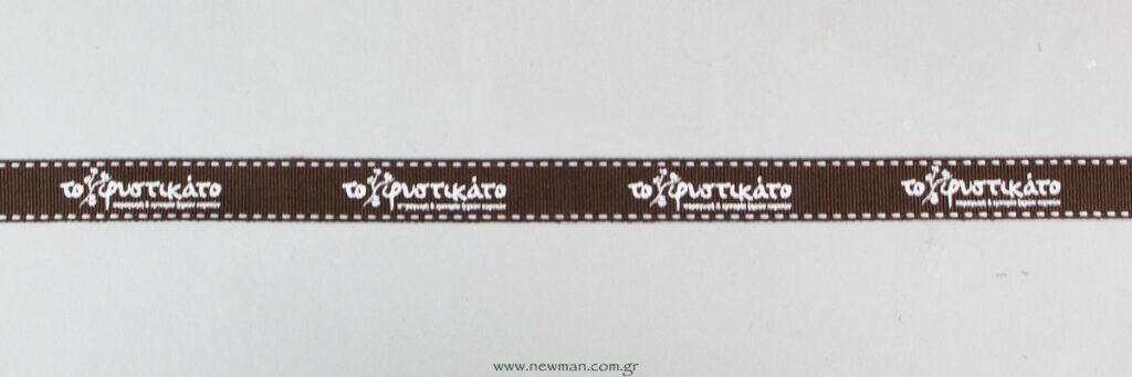 to-fystikato-eidh-syskevasias-me-logotypo0295