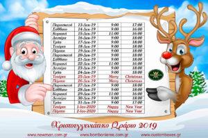 wrario-katasthmatos-gia-ta-christmas-2019-2020