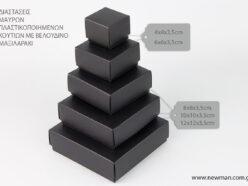 Μαύρα χάρτινα πλαστικοποιημένα κουτιά μπιζού με βελούδινο μαξιλαράκι σε 5 μεγέθη 0742 διαστάσεις