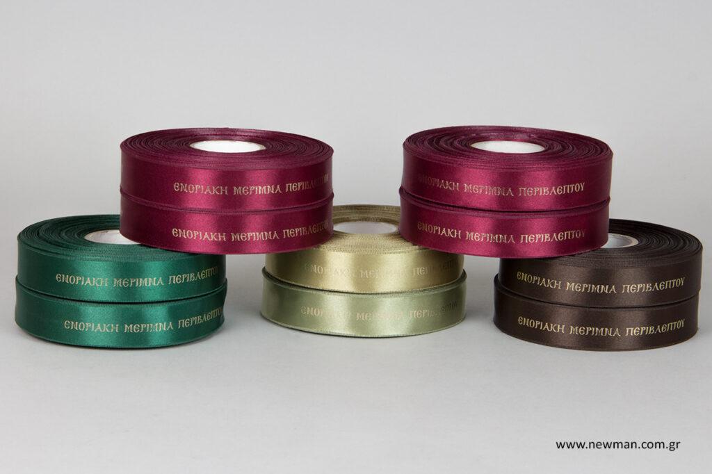 Σατέν κορδέλες σε πέντε χρώματα με τύπωμα.