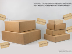 Kouti-apostolwn-courier-h-taxydromeiou-flat-anoixto-dimensions_5419