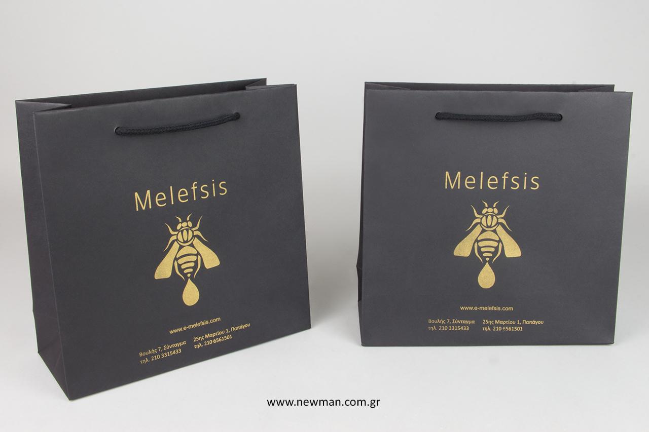 Σακούλες συσκευασίας δώρων με λογότυπο.