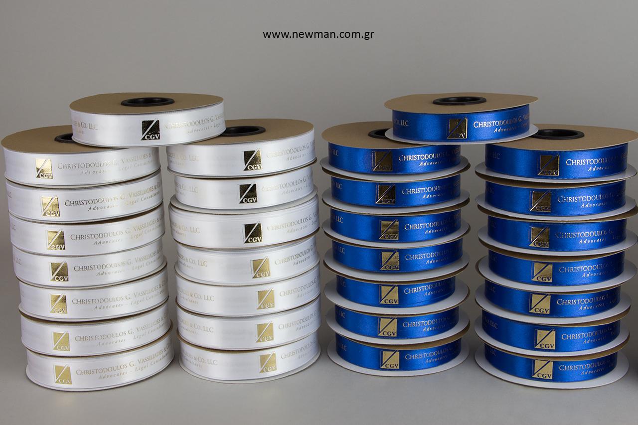 Ανάγλυφη μεταλλική χρυσή εκτύπωση σε κορδέλες.